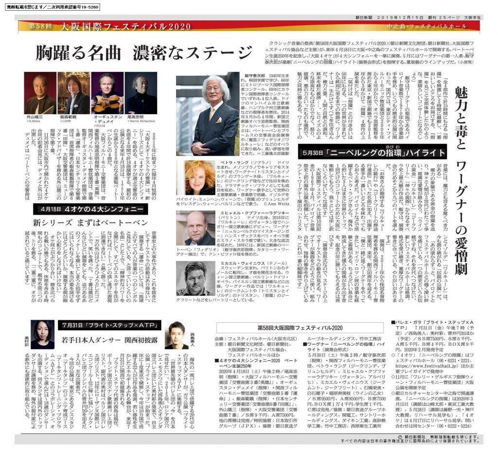 朝日新聞の特集記事2019.12.15掲載