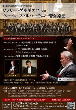 ワレリー・ゲルギエフ指揮ウィーン・フィルハーモニー管弦楽団