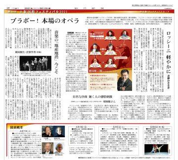 朝日新聞の特集記事「第59回大阪国際フェスティバル2021」