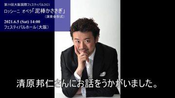 「泥棒かささぎ」清原邦仁さんインタビュー動画