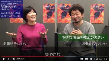 「泥棒かささぎ」老田裕子 小堀勇介 動画