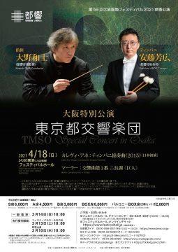 〈提携公演〉東京都交響楽団_大阪特別公演2021チラシ