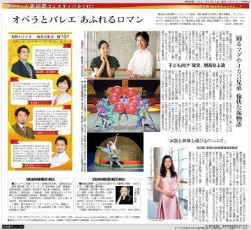 2021年5月24日 朝日新聞 特集記事