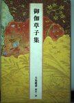 小学館『完訳日本の古典 御伽草子集』
